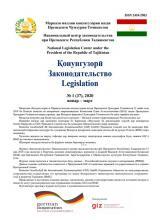 Қонунгузорӣ Законодательство Lеgislation № 1 (37), 2020